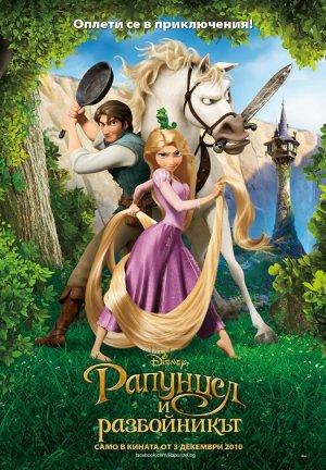 Rapunzel - Neu verföhnt 525x756