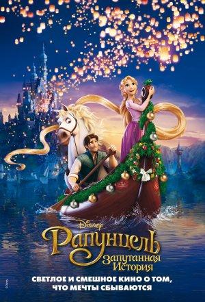 Rapunzel - Neu verföhnt 1205x1772