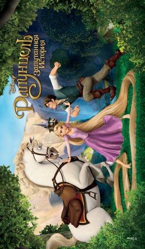 Rapunzel - Neu verföhnt 700x1200