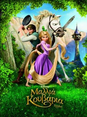 Rapunzel - Neu verföhnt 2218x3000