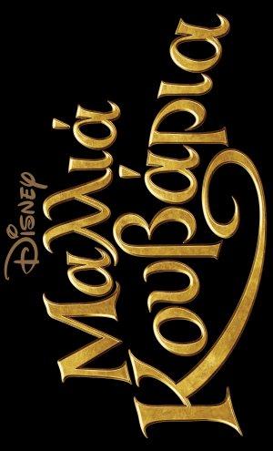 Rapunzel - Neu verföhnt 1819x3000