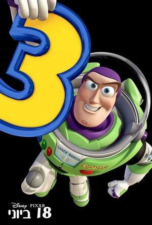 Toy Story 3 509x755