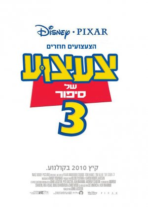 Toy Story 3 723x1006