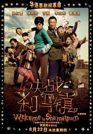 Jue zhan cha ma zhen movie