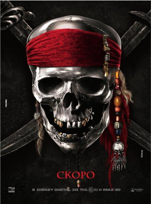Pirates of the Caribbean: On Stranger Tides 989x1343