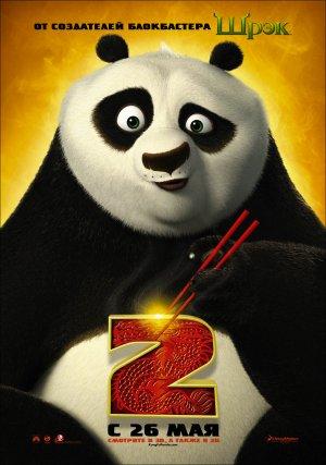 Kung Fu Panda 2 1660x2362