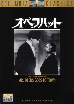 Mr. Deeds Goes to Town 1786x2515