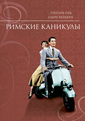 Roman Holiday 763x1080