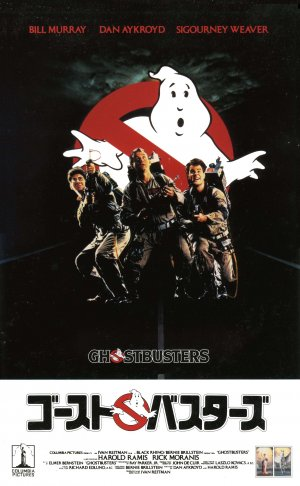 Ghost Busters Vhs cover