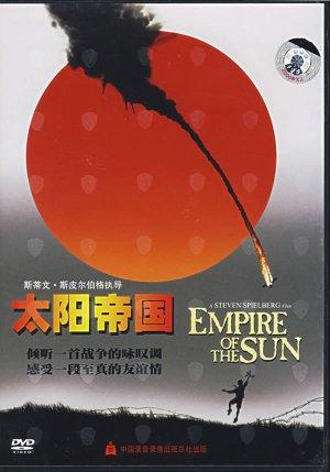 Empire of the Sun 600x858