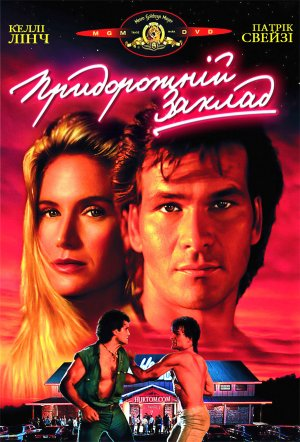 Road House 1024x1507
