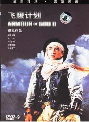 Mission Adler - Der starke Arm der Götter 551x755
