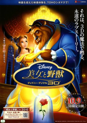Beauty and the Beast 2147x3032