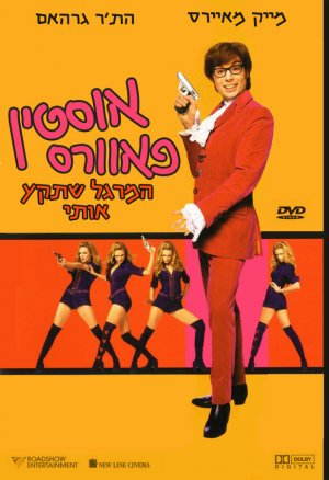 Austin Powers - Spion in geheimer Missionarsstellung 617x900
