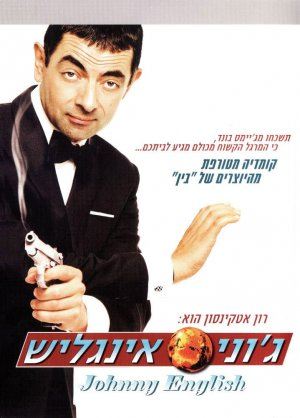 Johnny English Dvd cover