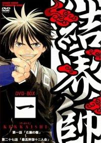 Kekkaishi poster