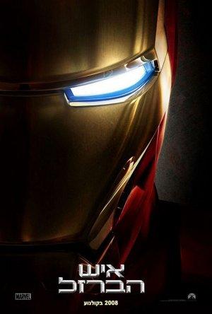Iron Man 675x1000
