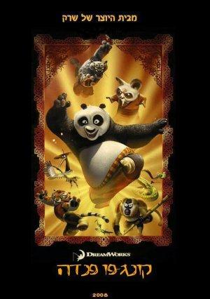 Kung Fu Panda 704x1000