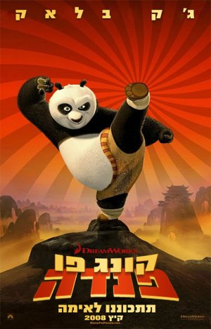 Kung Fu Panda 640x1000