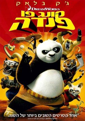 Kung Fu Panda 984x1400
