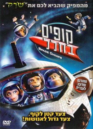 Space Chimps 720x1000