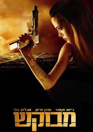 Wanted 914x1300