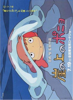 Ponyo: Das grosse Abenteuer am Meer 1224x1664