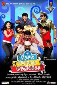 Kola Kolaya Mundhirika poster