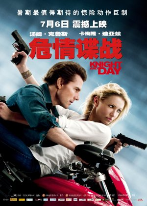 Knight and Day 3580x5000