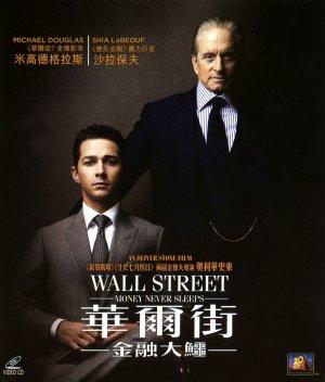 Wall Street: Money Never Sleeps 1372x1609