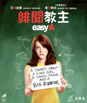 Easy A 1376x1622