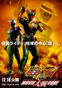 Kamen raidâ x Kamen raidâ: Ôzu & Daburu feat. Sukaru movie taisen core poster