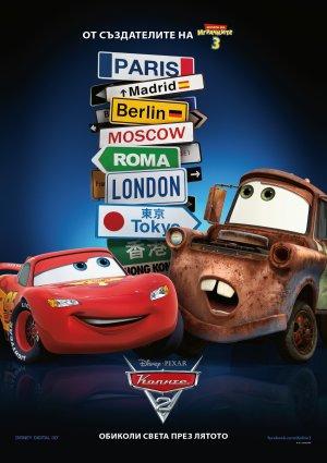 Cars 2 1325x1875