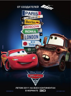 Cars 2 989x1343
