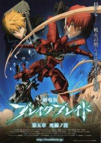 Gekijouban Bureiku bureido Daigoshou: Shisen no hate poster