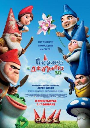 Gnomeo & Julia 3506x5000