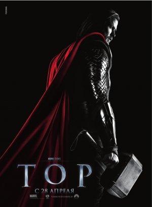 Thor 989x1343