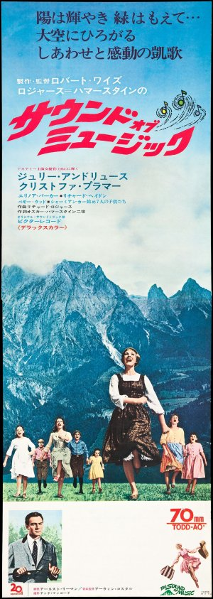 The Sound of Music 1068x3000