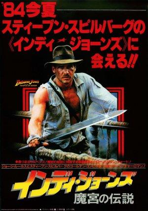 Indiana Jones and the Temple of Doom 3501x5000