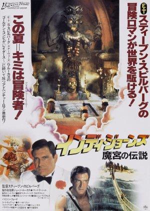 Indiana Jones and the Temple of Doom 1510x2125