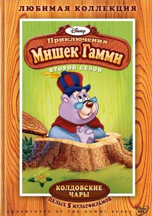 Adventures of the Gummi Bears 779x1111