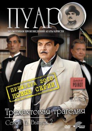 Poirot 1504x2142