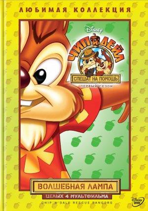 Chip & Chap - Die Ritter des Rechts 779x1111
