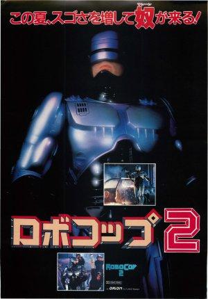 RoboCop 2 2144x3074