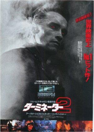 Terminator 2: Judgment Day 2151x3025