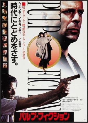 Pulp Fiction 2138x3000