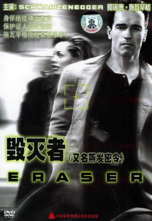 Eraser 600x870