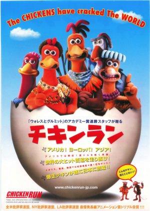 Chicken Run 3553x5000