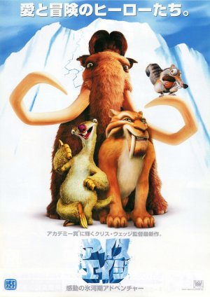 Ice Age 3535x5000