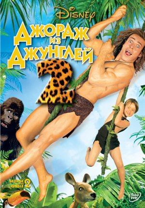 George of the Jungle 2 772x1103